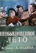 Необыкновенное лето - фото из сериала.