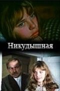 Никудышная - фото из фильма.