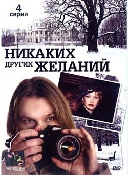 Никаких других желаний - фото из сериала.