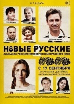 Новые русские 2 - фото из фильма.